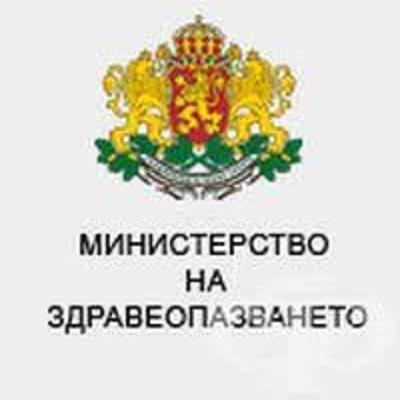 Обекти на Министерство на здравеопазването